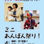 マスター木村 ミニあんぽん祭り